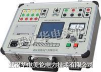 高压开关动特性测试仪(ML—3000)