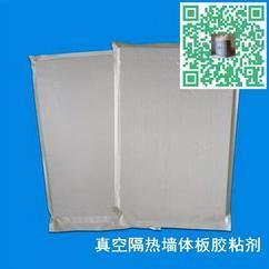 無機纖維真空隔熱板膠粘劑 超薄絕熱STP真空保溫板粘合劑