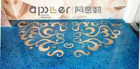 阿普勒 商业艺术磨石地坪设计施工,专业可靠