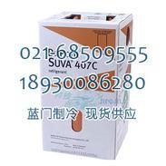 杜邦R407C制冷剂