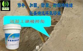 改性环氧树脂胶泥