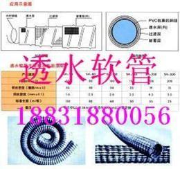 软式透水软管生产商