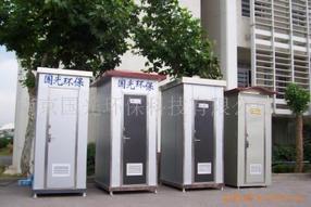 国光移动厕所,环保厕所,生态厕所