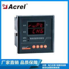 ARTM-8 8路温度巡检测控仪 热电阻PT100输入 2路继电器输出 RS485 安科瑞