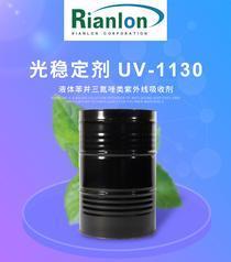 液体苯并三氮唑类紫外线吸收剂UV1130国产涂料光稳定剂1130