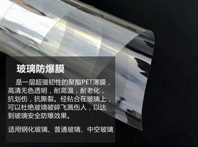 广州玻璃专用安全防爆膜