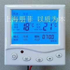 万达彩票朋菲智能中央空调温控器风机盘管温控器