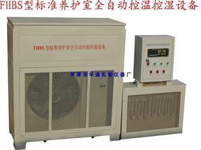 供应FHBS标准养护室全自动控温控湿设备
