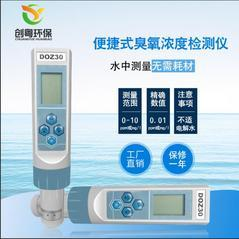 创粤DOZ-30便携式水中臭氧检测仪