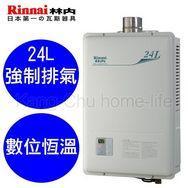 《武汉林内热水器维修》+《武汉林内热水器维修服务电话》