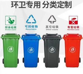 供应塑料垃圾桶