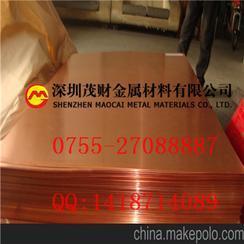 现货供应 国标T2紫铜板 T3环保红铜板 T1 C1100电解紫铜板