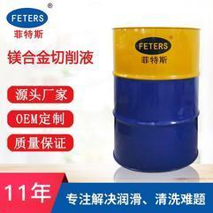 镁合金切削液 不氧化不变色 厂家可代工