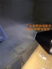 雾化旋杯喷枪,气动旋杯雾化器,静电旋杯喷头喷漆旋杯