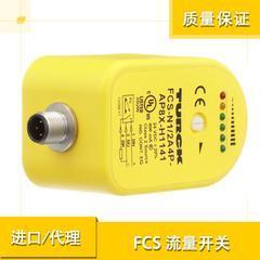 热式流量开关厂家FCS-N3/4A4-NA-H1141 水流开关价格