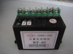 高品质玉林wfm-01位置发送器