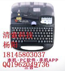碩方線號機 TP76 可連電腦打號機號碼管打碼機熱縮管打標機配電柜線纜布線