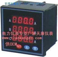 ☆KN-CD194I-2X4☆可编程三相电流表