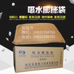 太原防汛沙袋价格―防汛吸水膨胀袋价格-运输方便