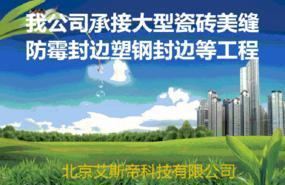 北京怡硕美科技有限公司承揽瓷砖美缝塑钢封边防水防霉的大型工程