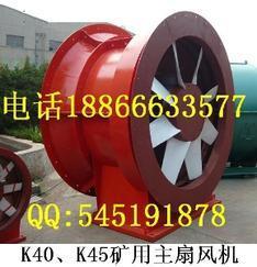 K40主扇风机/淄博风机供/K40风机生产