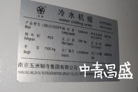 南京五洲冷水机组维修