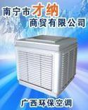 大量供应广西环保空调整机及配件