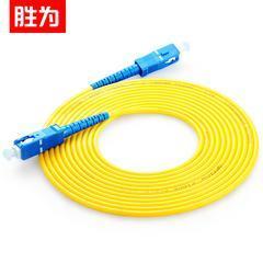 胜为电信级光纤跳线SC-SC单模单芯收发器尾纤