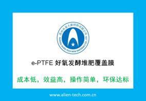 e-PTFE好氧发酵堆肥覆盖膜