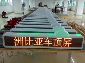 LED无线车载屏、LED车顶屏