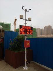 河南扬尘大气监测仪