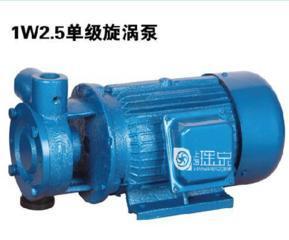 W型漩涡泵 1W2.5-12旋涡泵