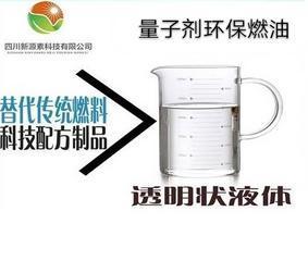 湖南长沙生物燃油灶具新能源燃油技术招商