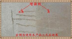 墙面起砂起灰快速处理方法,墙面起砂处理剂