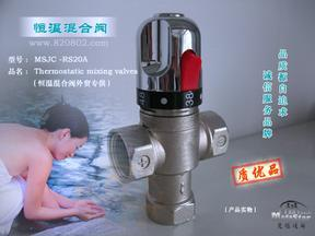 MSJC-RS20A热水恒温混合阀TMV(ThermostaticMixingValves)