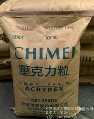 PMMA台湾奇美CM-211现货行情