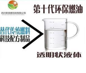 湖北襄阳新能源环保燃料诚招代理商