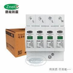 质能ZNU6-40C/4P浪涌保护器 电涌保护器 避雷器 防雷