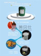 铜材防变色剂 铜材钝化液.免费试样