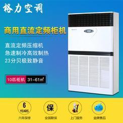 格力10匹柜机商用中央空调冷暖型单元立式机组RF28WB-N5冷暖型