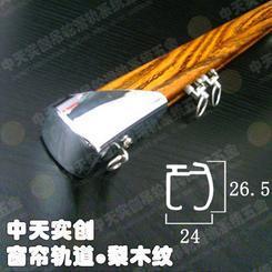 加厚窗帘轨C-05型(梨木纹)