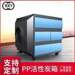 【仁信源】活性炭吸附净化箱 废气处理成套设备 活性炭净化除臭装置