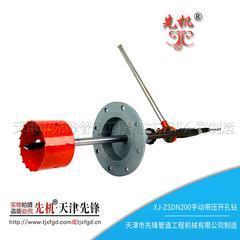 先机牌 空调管道 不停产电 手动钻XJ-ZS-DN-200 无电施工