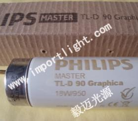 Philips 18W/950 36W/950进口灯管