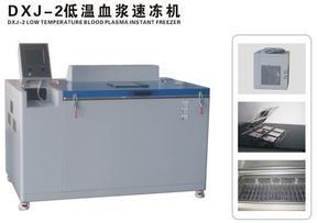 DXJ―2血浆速冻机