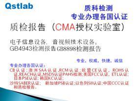 CMA资质的无线麦克风做GB4943标准的质检报告有什么要求