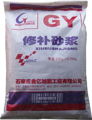 GY修补砂浆、高强修补砂浆、河北石家庄GY修补砂浆生产供应商