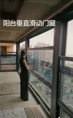 幕墙阳台升降窗