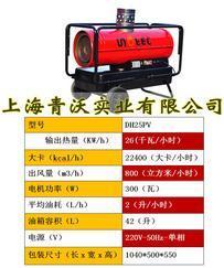 乌鲁木齐永备间燃移动燃油热风机 工业暖风机取暖器DH25PV