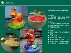 惠州祯华供应广东泡沫雕塑表层防水耐磨涂料